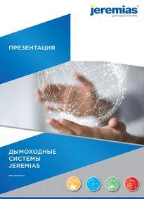 Презентация Jeremias Rus 2018